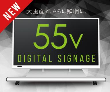 55インチ大画面電子ポスター