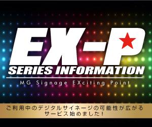 EX-P|台データ×デジタルサイネージ
