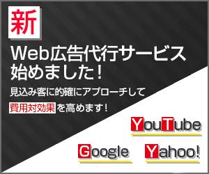 WEB広告代行サービス